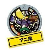 妖怪メダル第3章/Y3-021アニ鬼【ノーマル】
