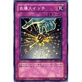 【遊戯王シングルカード】 《エキスパート・エディション2》 自爆スイッチ ノーマル ee2-jp106