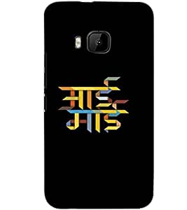HTC ONE M9S BHAI BHAI Back Cover by PRINTSWAG