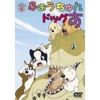 ふぉうちゅんドッグす VOL.5 限定版 [DVD]