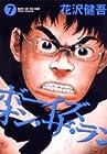 ボーイズ・オン・ザ・ラン 第7巻 2007年08月30日発売