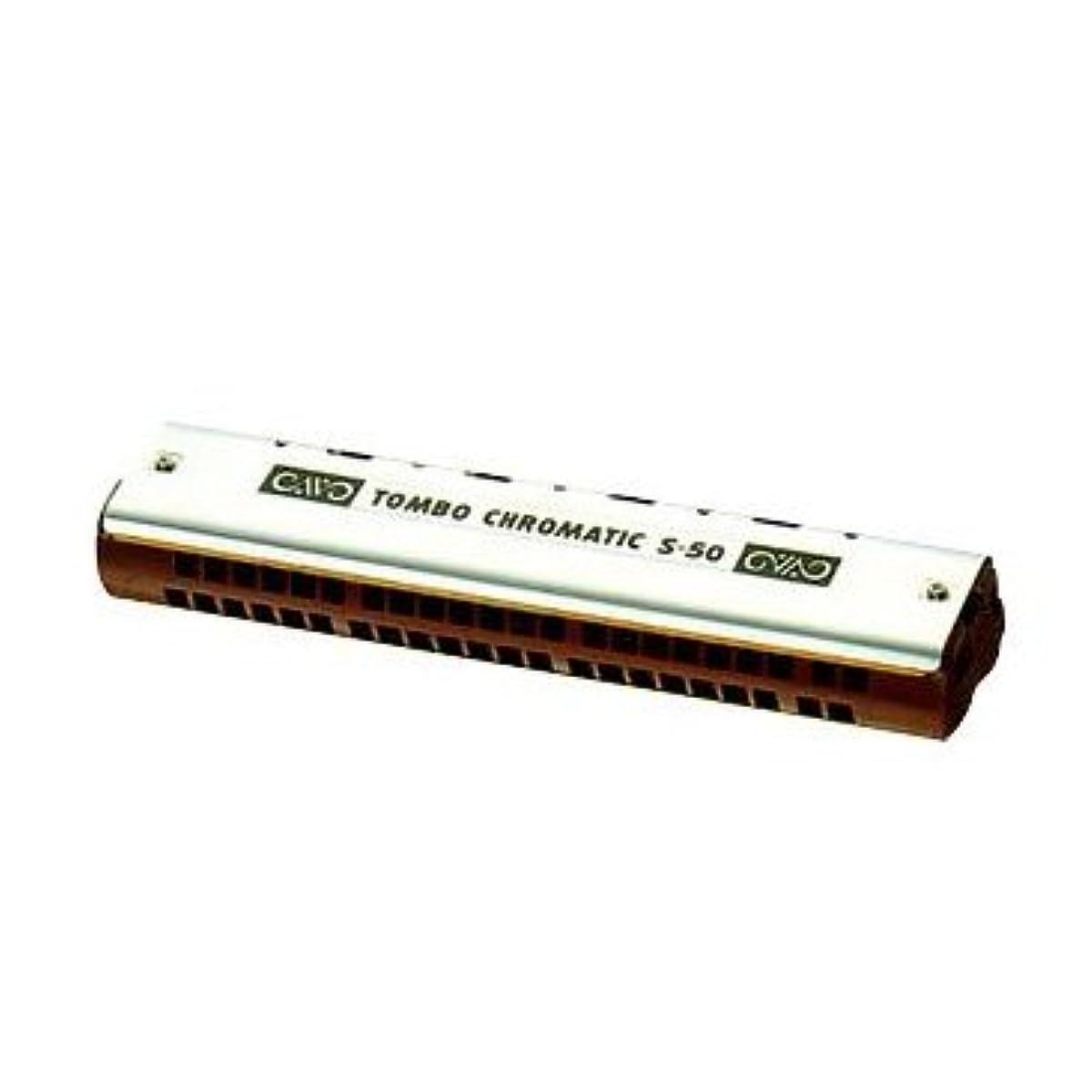 TOMBO 잠자리 하모니카 교육용 싱글 하모니카 S-50잠자리・크로메틱・싱글-
