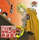 「ラジオパンプキン・シザーズ」こちら陸情3課放送局!ラジオCD Vol.1
