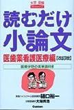 読むだけ小論文 (医歯薬看護医療編) (大学受験ポケットシリーズ)