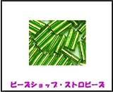 竹ビーズ 二分竹・LTグリーンメタリック