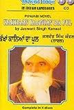 img - for Kakhaan Kaanian Da Pul (Talking Book in PUNJABI) book / textbook / text book