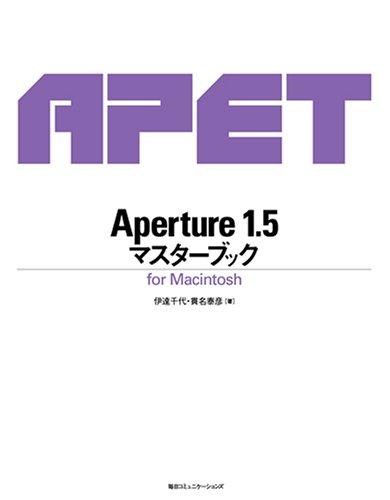 Aperture 1.5マスターブック