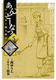 あんどーなつ 5―江戸和菓子職人物語 (5) (ビッグコミックス)