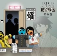 DJCD さよなら絶望放送 第5巻