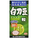 【山本漢方製薬】白刀豆粒 100% 280粒 ×3個セット