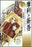 摩利と新吾―ヴェッテンベルク・バンカランゲン (第6巻) (白泉社文庫)