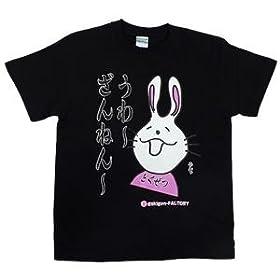 【アホ研究所・アホTシャツ・自虐Tシャツ】毒舌うさこ うわ~残念 Lサイズ ブラック