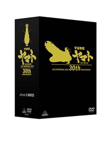 劇場版 宇宙戦艦ヤマト DVDメモリアルボックス