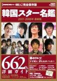 韓国スター名鑑2007-2008 最新版