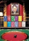 大輔宮川のすべらない話 [DVD]