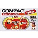 【指定第2類医薬品】新コンタック かぜ総合 24カプセル ×4