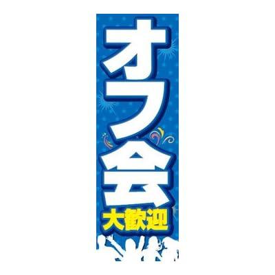 のぼり旗スタジオ のぼり旗 オフ会大歓迎002 大サイズ H2700mm×W900mm