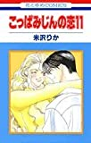 こっぱみじんの恋 11 (花とゆめCOMICS)