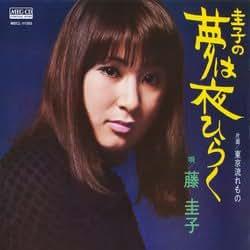 圭子の夢は夜ひらく (MEG-CD)