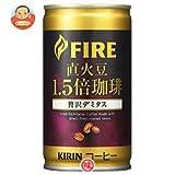 キリン ファイア 直火豆1.5倍珈琲