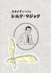 スライディーニのシルク・マジック (冊子)