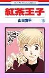 紅茶王子 (16) (花とゆめCOMICS)