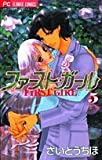 ファースト・ガール 5 (フラワーコミックス)