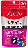 UHA味覚糖  UHAグミサプリ ルテイン SP20日分