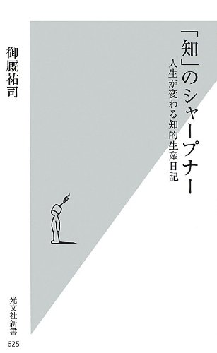 「知」のシャープナー 人生が変わる知的生産日記 (光文社新書)