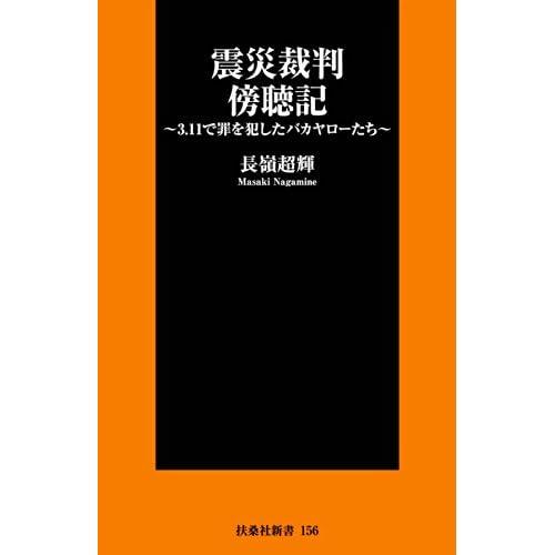 震災裁判傍聴記~3.11で罪を犯したバカヤローたち~ (SPA!BOOKS新書)