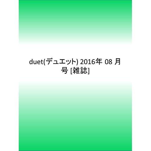 duet(デュエット) 2016年 08 月号 [雑誌]