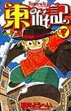東遊記 1 (少年サンデーコミックス)