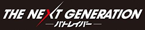 【Amazon.co.jp限定】THE NEXT GENERATION パトレイバー/シリーズ全7章 Blu-ray BOX<スペシャル・プライス>(オリジナルアクリルキーホルダー付き)
