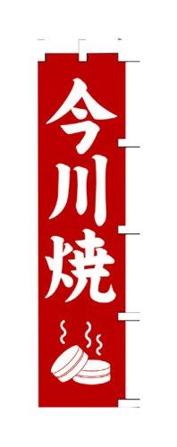 商売繁盛!店舗用品! 店頭備品 旗 1021022 「今川焼」  40-2267