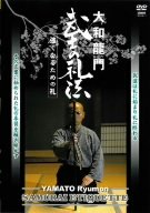大和龍門 武士の礼法 [DVD]