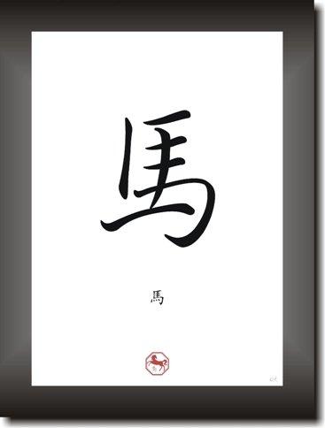 PFERD - HORSE - Sternzeichen Bild - Dekoration - Chinesischer Mondkalender Horoskop - asiatisches Kalligraphie Schriftzeichen - Chinese Japanese Writing - Plakat - Poster - Kunstdruck Symbols