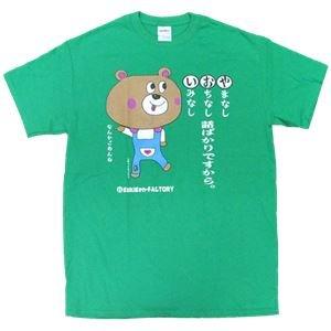 【アホ研究所・アホTシャツ・自虐Tシャツ・おもしろTシャツ】自虐 やおい Lサイズ グリーン