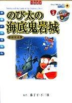 のび太の海底鬼岩城 (てんとう虫コミックス・アニメ版―映画ドラえもん)
