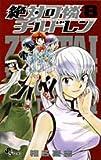 絶対可憐チルドレン 8 (8) (少年サンデーコミックス)