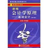 New Accounting Principles-Fundamental Accounting-15th Edition (Chinese Edition)