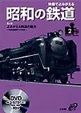 映像でよみがえる昭和の鉄道 第2巻 (2) (小学館DVD BOOK)