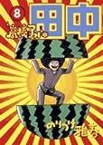 高校アフロ田中 8 (ビッグコミックス)