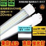長寿命 超高輝度20W 580mm 8W 144灯 LED蛍光灯 6000K 乳白カバータイプ
