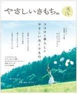 [Curso de Catálogo regalo 11.025 Yen] sentimientos amistosos más era curso terrón [producto del bebé]