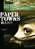 Paper Towns (Chinese Edition)