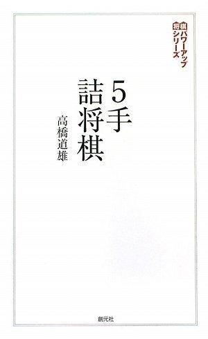 5手詰将棋 (将棋パワーアップシリーズ)
