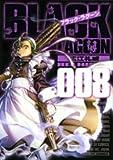 ブラック?ラグーン 8 (8) (サンデーGXコミックス)