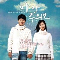 僕の、世界の中心は、君だ 韓国映画OST(韓国盤)