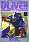 D-LIVE!! 第5巻 2004年01月17日発売