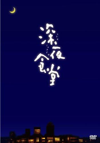 「深夜食堂」【ディレクターズカット版3枚組】 [DVD]